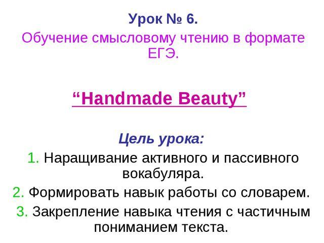 """Урок № 6. Обучение смысловому чтению в формате ЕГЭ. """"Handmade Beauty"""" Цель ур..."""