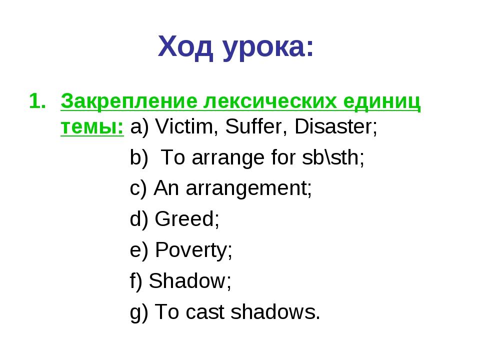 Ход урока: Закрепление лексических единиц темы: a) Victim, Suffer, Disaster;...