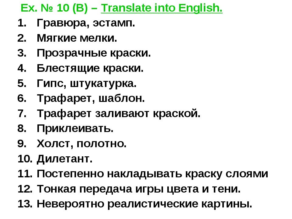 Ex. № 10 (B) – Translate into English. Гравюра, эстамп. Мягкие мелки. Прозра...