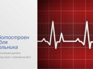 Роботостроение для школьника АВТОР: ФАЗЛЫЕВ ДАНИЛА МБОУ СОШ №18 Г. НОВОМОСКОВСК