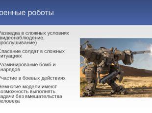 Военные роботы Разведка в сложных условиях (видеонаблюдение, прослушивание) С