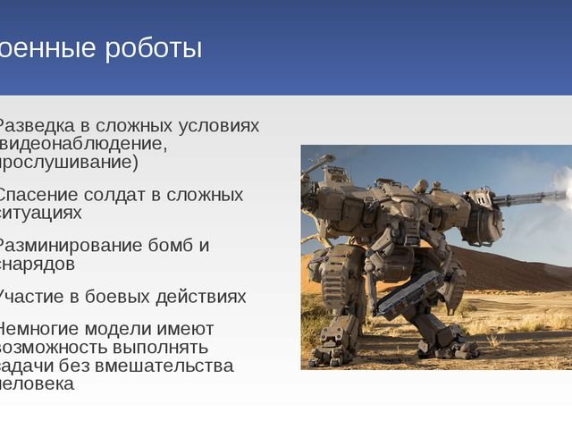 Военные роботы Разведка в сложных условиях (видеонаблюдение, прослушивание) С...