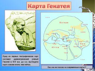 Одну из первых географических карт составил древнегреческий ученый Гекатей в
