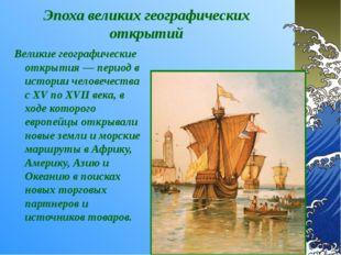 Эпоха великих географических открытий Великие географические открытия— перио