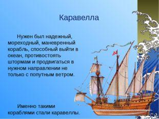 Нужен был надежный, мореходный, маневренный корабль, способный выйти в океан