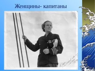 Женщины- капитаны