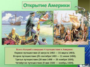 Всего Колумб совершил 4 путешествия к Америке: Первое путешествие (3 августа