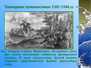 Четвертое путешествие 1502-1504 гг. Был открыт острова Мартиника, обследованы