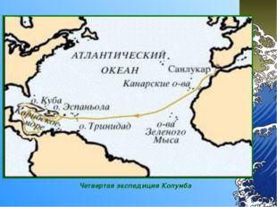 Четвертая экспедиция Колумба