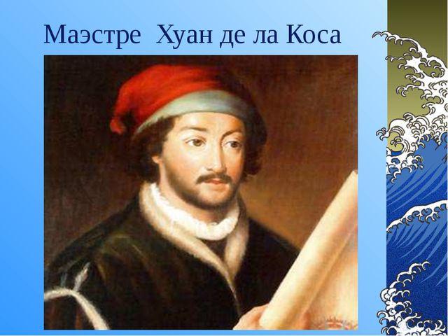 Маэстре Хуан де ла Коса