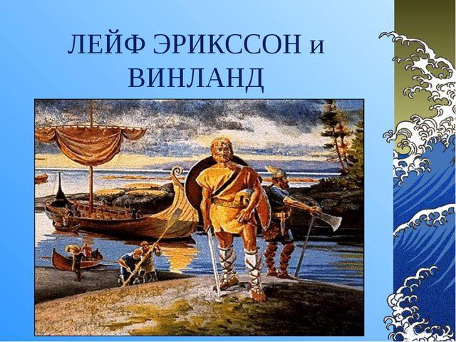 ЛЕЙФ ЭРИКССОН и ВИНЛАНД