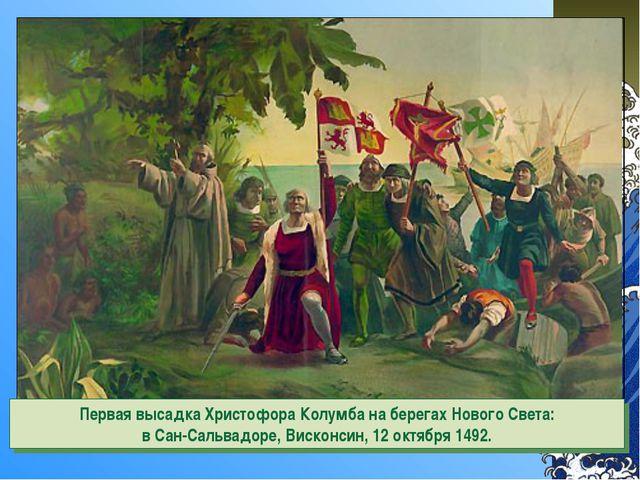 Первая высадка Христофора Колумба на берегах Нового Света: в Сан-Сальвадоре,...