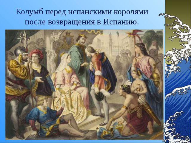 Колумб перед испанскими королями после возвращения в Испанию.