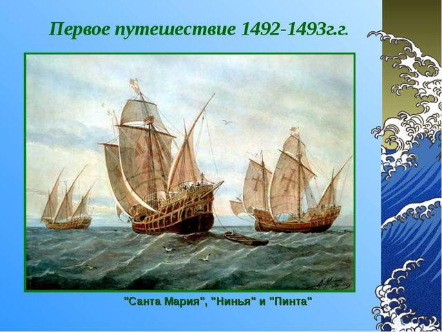 """Первое путешествие 1492-1493г.г. """"Санта Мария"""", """"Нинья"""" и """"Пинта"""""""