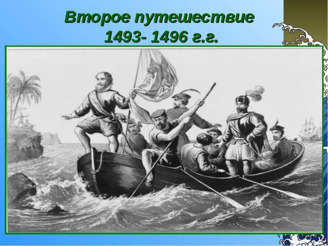 Второе путешествие 1493- 1496 г.г.