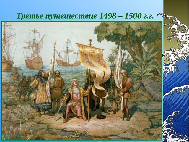Третье путешествие 1498 – 1500 г.г.