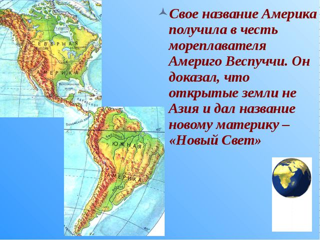 Свое название Америка получила в честь мореплавателя Америго Веспуччи. Он док...