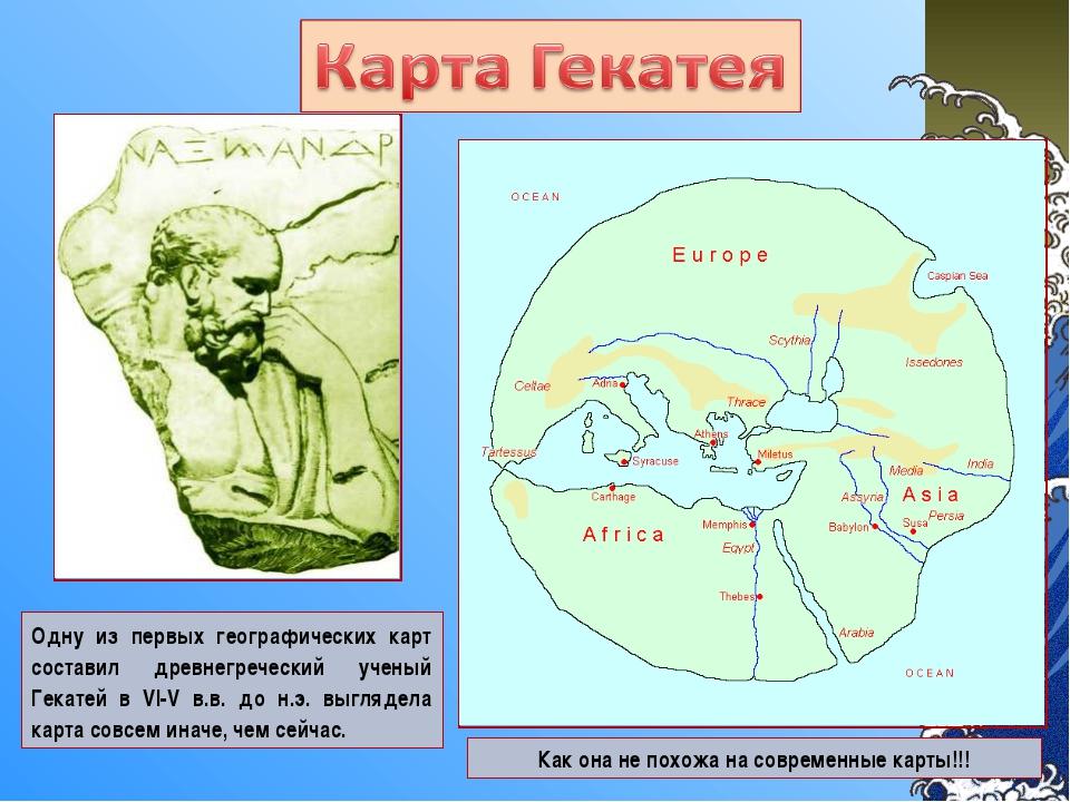 Одну из первых географических карт составил древнегреческий ученый Гекатей в...