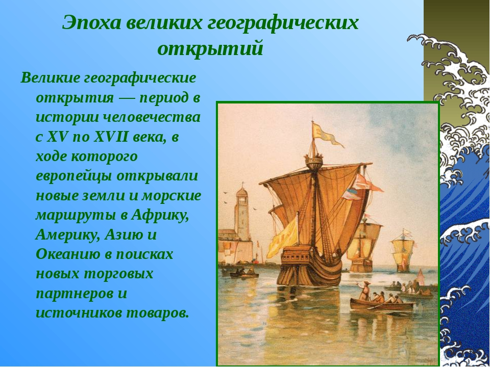 Эпоха великих географических открытий Великие географические открытия— перио...
