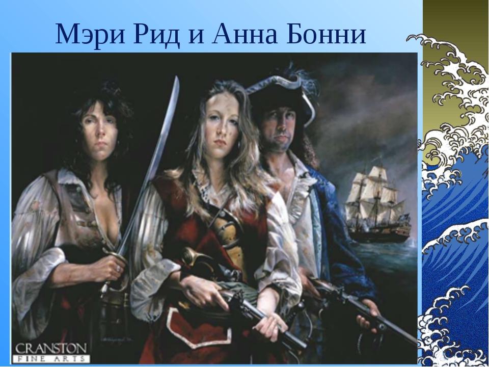 Мэри Рид и Анна Бонни
