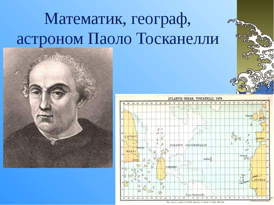 Математик, географ, астроном Паоло Тосканелли