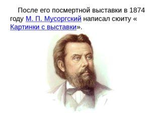 После его посмертной выставки в 1874 годуМ.П.Мусоргский написал сюиту «Ка