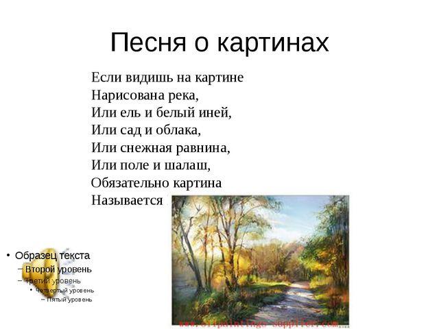 Песня о картинах Если видишь на картине Нарисована река, Или ель и белый иней...
