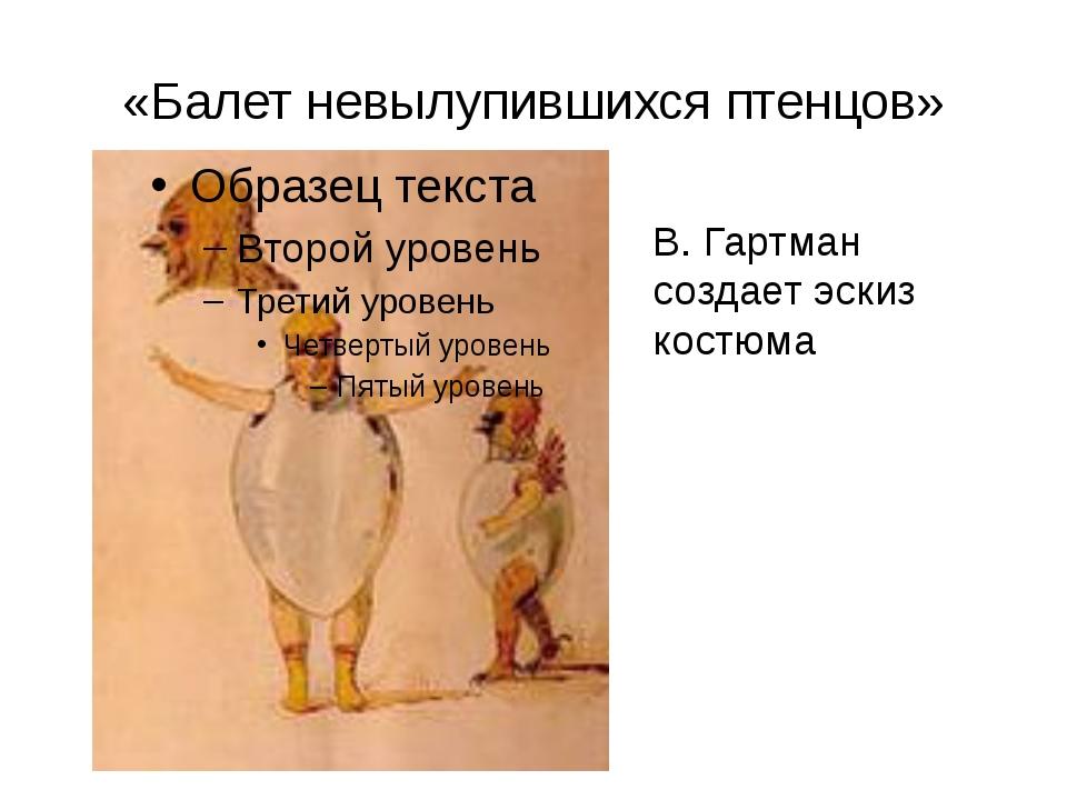 «Балет невылупившихся птенцов» В. Гартман создает эскиз костюма