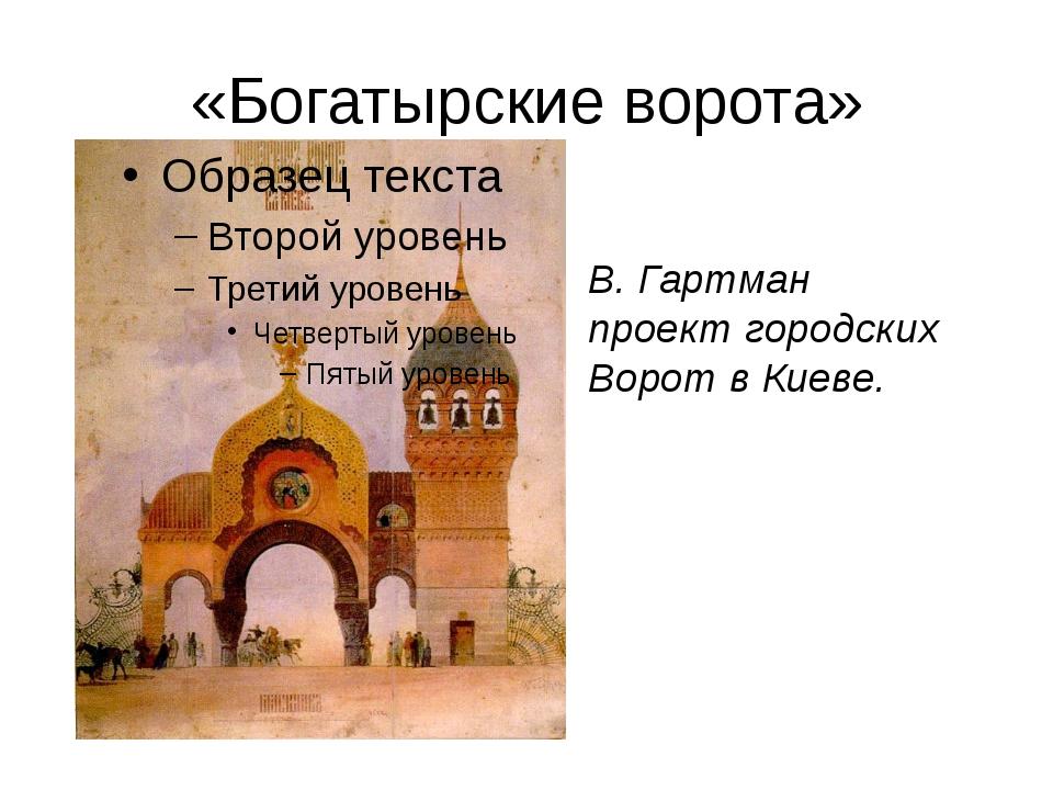 «Богатырские ворота» В. Гартман проект городских Ворот в Киеве.