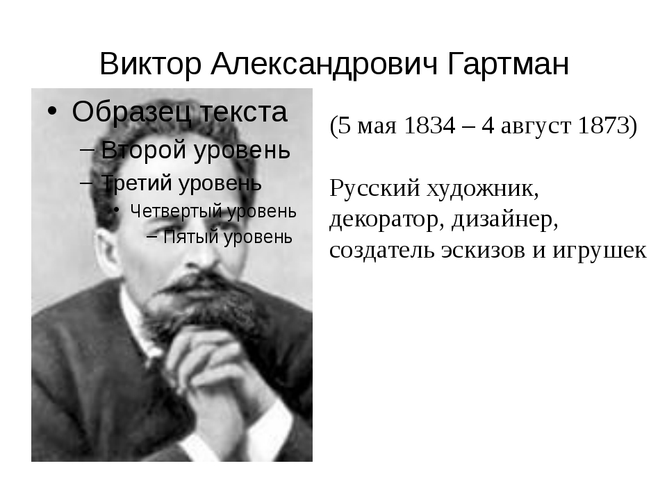 Виктор Александрович Гартман (5 мая 1834 – 4 август 1873) Русский художник, д...