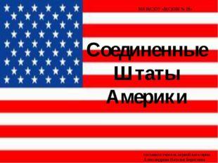 Соединенные Штаты Америки МК В(С)ОУ «В(С)ОШ № 20» составила учитель первой ка