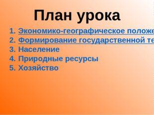 План урока Экономико-географическое положение Формирование государственной те