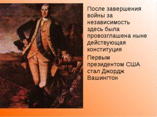 После завершения войны за независимость здесь была провозглашена ныне действу