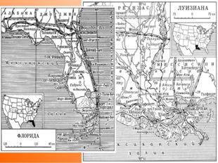 Третий этап. В 1803 году у Франции за 15 млн. долларов куплена Луизиана На тр