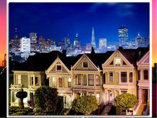 Сан-Франциско - красивейший город Калифорнии, располагается на Западном побер