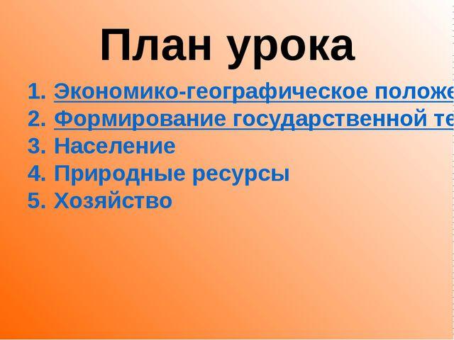 План урока Экономико-географическое положение Формирование государственной те...