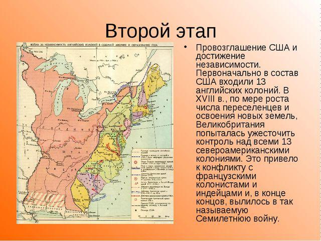 Второй этап Провозглашение США и достижение независимости. Первоначально в со...