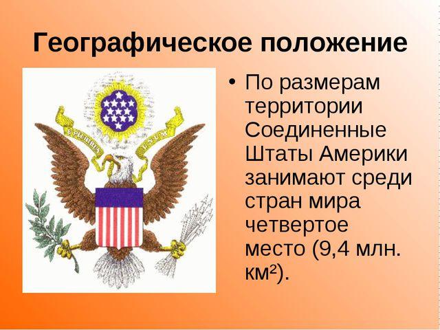 Географическое положение По размерам территории Соединенные Штаты Америки зан...