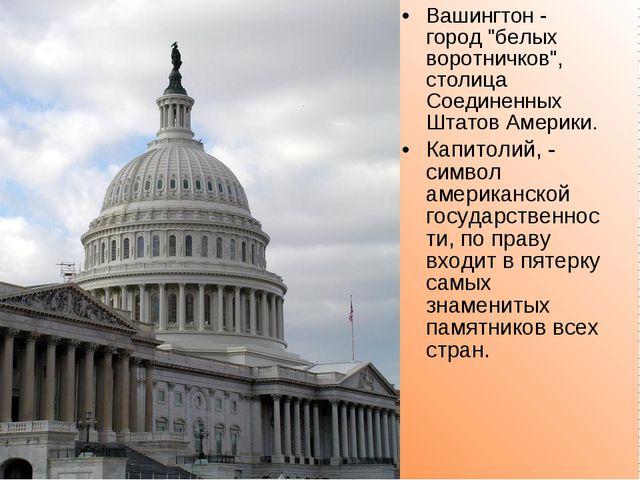 """Вашингтон - город """"белых воротничков"""", столица Соединенных Штатов Америки. Ка..."""
