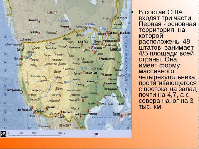 В состав США входят три части. Первая - основная территория, на которой распо...