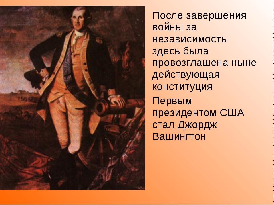 После завершения войны за независимость здесь была провозглашена ныне действу...
