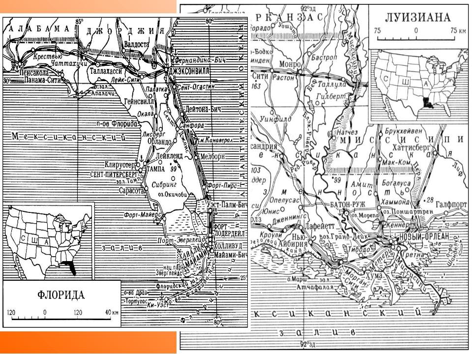 Третий этап. В 1803 году у Франции за 15 млн. долларов куплена Луизиана На тр...