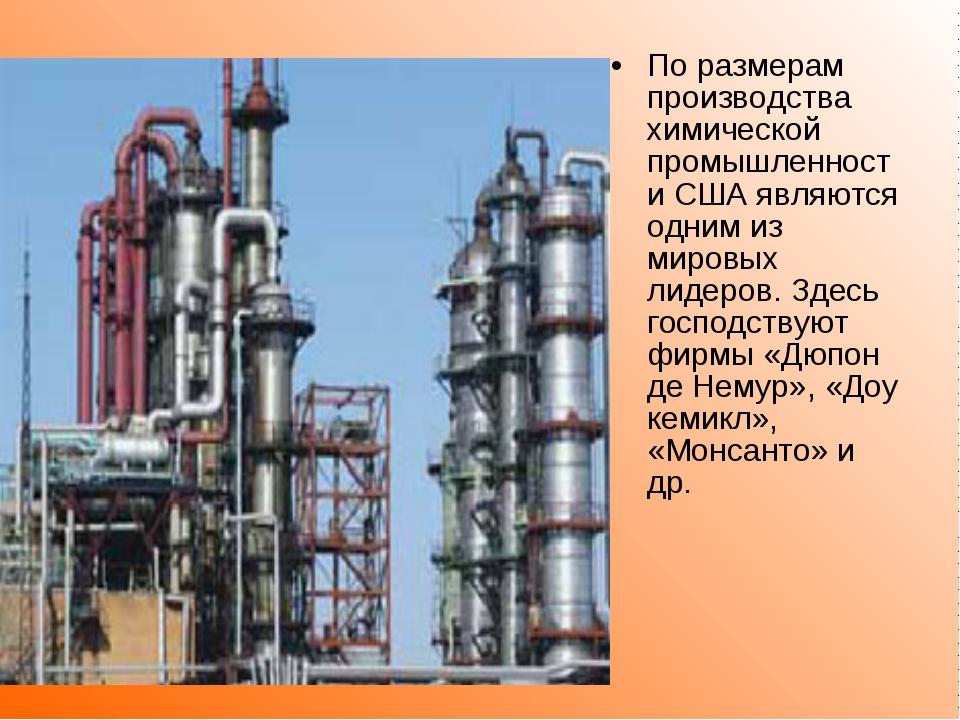 По размерам производства химической промышленности США являются одним из миро...