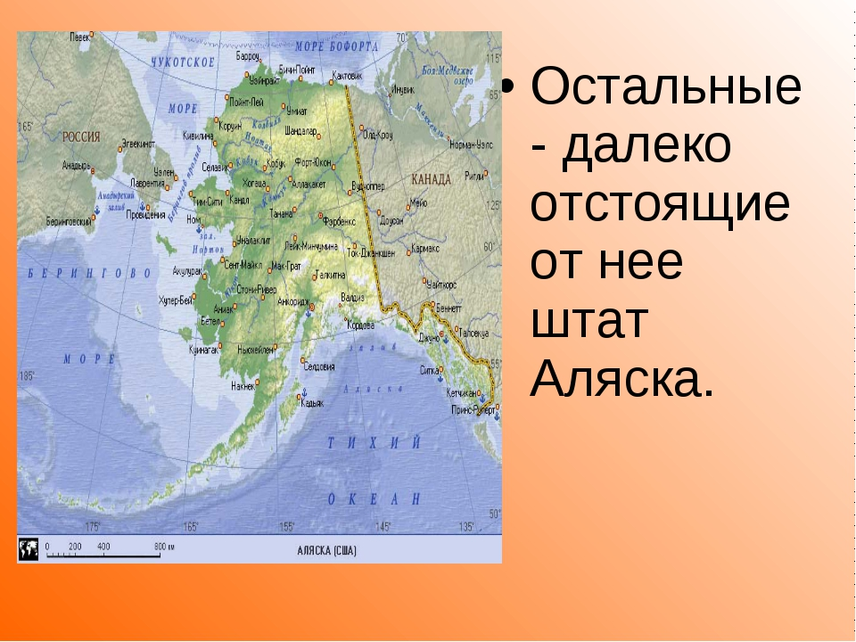 Остальные - далеко отстоящие от нее штат Аляска.