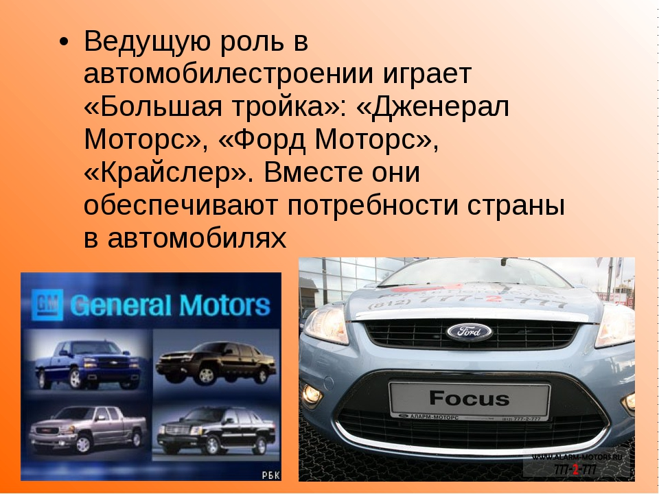 Ведущую роль в автомобилестроении играет «Большая тройка»: «Дженерал Моторс»,...
