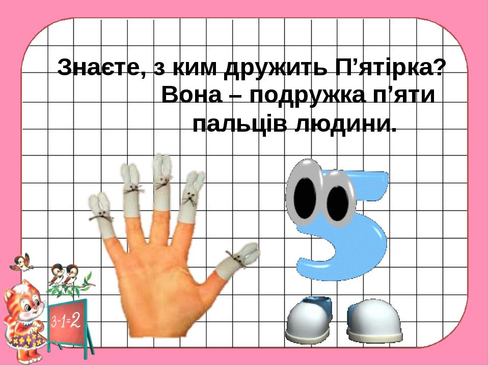 Знаєте, з ким дружить П'ятірка? Вона – подружка п'яти пальців людини.