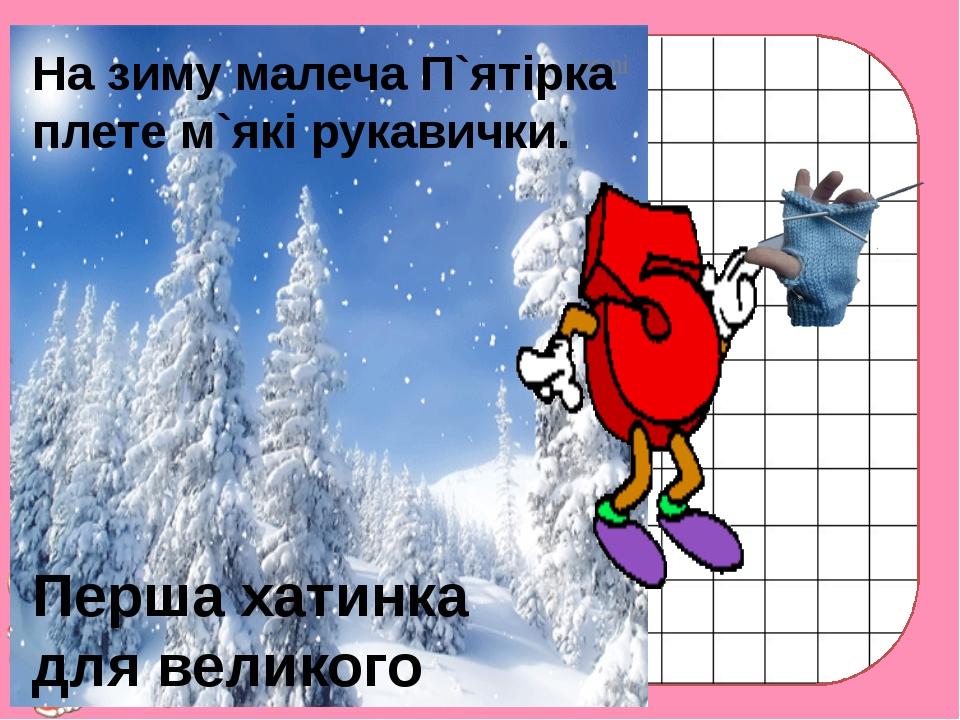 Перша хатинка для великого пальця. На зиму малеча П`ятірка плете м`які рука...