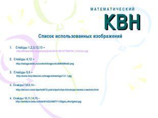 КВН М А Т Е М А Т И Ч Е С К И Й Список использованных изображений Слайды 1,2,