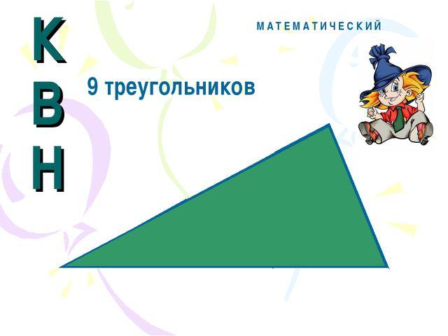 К В Н М А Т Е М А Т И Ч Е С К И Й 9 треугольников