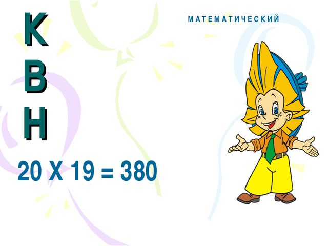 К В Н М А Т Е М А Т И Ч Е С К И Й 20 Х 19 = 380